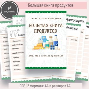 Большая книга продуктов