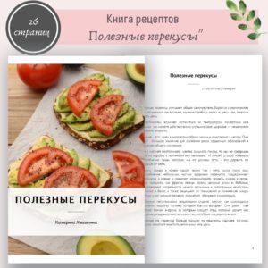 Книга полезные перекусы