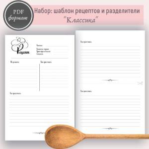Карточки для рецептов Мастер Шеф